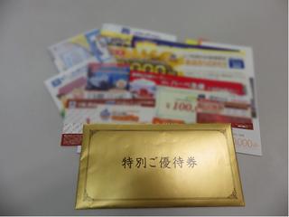 2引越社の優待券モザイク.png